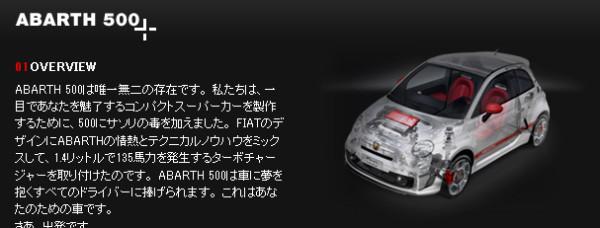 http://www.abarth.jp/cars/abarth500/