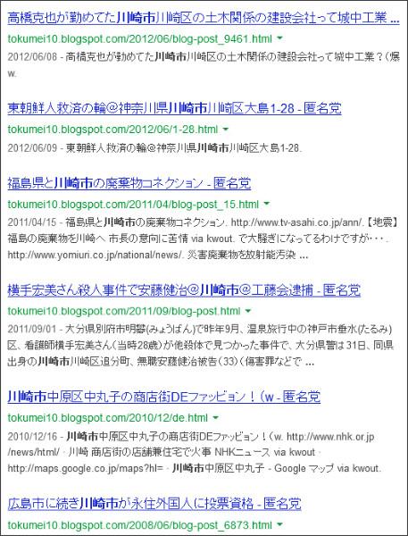 http://www.google.co.jp/search?hl=ja&safe=off&biw=1145&bih=939&q=site%3Atokumei10.blogspot.com+&btnG=%E6%A4%9C%E7%B4%A2&aq=f&aqi=&aql=&oq=#safe=off&hl=ja&q=site:tokumei10.blogspot.com+%E5%B7%9D%E5%B4%8E%E5%B8%82&oq=site:tokumei10.blogspot.com+%E5%B7%9D%E5%B4%8E%E5%B8%82&gs_l=serp.3...2365.5487.0.6561.13.13.0.0.0.0.162.1846.0j13.13.0....0...1c..22.serp..13.0.0._MFifBHK28I&bav=on.2,or.&bvm=bv.49641647,d.aWM&fp=135eeacbf57f1cd7&biw=873&bih=891