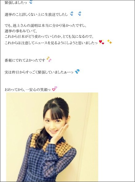 http://ameblo.jp/sayumimichishige-blog/entry-11428611123.html
