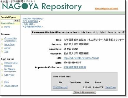 http://ir.nul.nagoya-u.ac.jp/jspui/handle/2237/16378