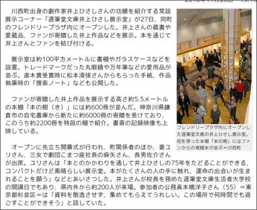 http://yamagata-np.jp/news/201011/28/kj_2010112800452.php