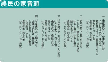 http://www.noumin-onsen.or.jp/onndo.html