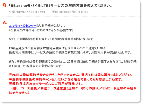 http://support.excite.co.jp/app/answers/detail/a_id/3135/c/1%2C596/session/L3RpbWUvMTM3MjI1MjIxMy9zaWQvQTFrZUZJdGw%3D