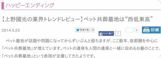 http://sonae.sankei.co.jp/ending/article/140523/e_bochi0001-n1.html