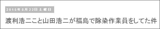 http://tokumei10.blogspot.com/2015/08/blog-post_306.html