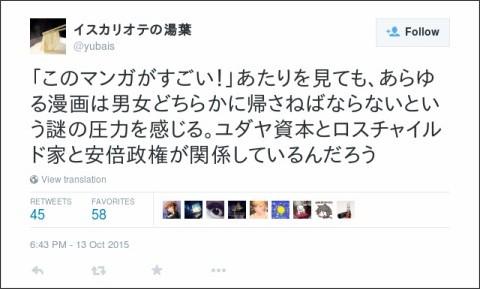 https://twitter.com/yubais/status/654110295825125376