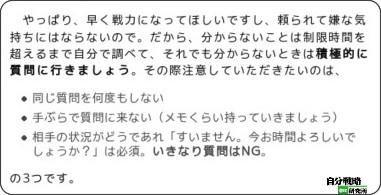http://el.jibun.atmarkit.co.jp/ityuutu/2010/04/post-af66.html