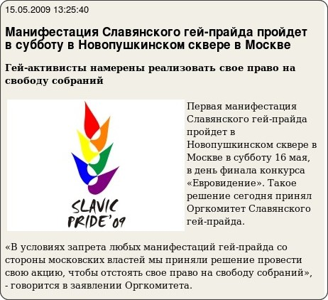 http://www.gayrussia.ru/actions/detail.php?ID=13441