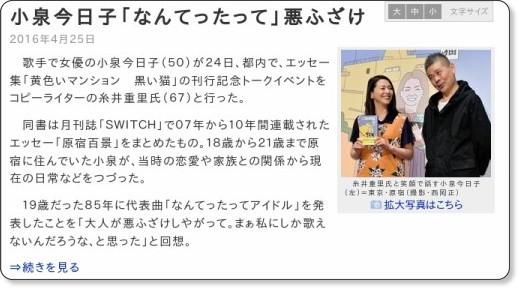 http://www.daily.co.jp/gossip/2016/04/25/0009021919.shtml