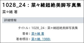 http://iss.ndl.go.jp/books/R100000002-I024009505-00