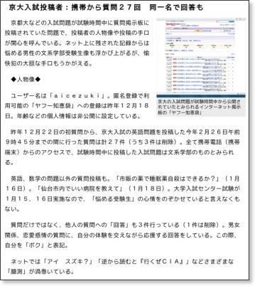 http://mainichi.jp/select/jiken/news/20110228k0000m040095000c.html