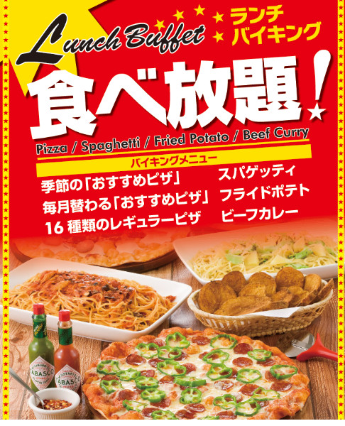 http://www.rkfs.co.jp/shakeys/menu_lunch.html