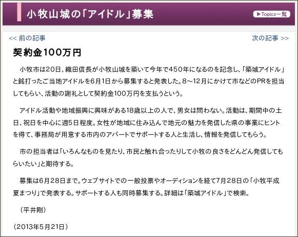 http://opi-rina.chunichi.co.jp/topic/20130521-1.html