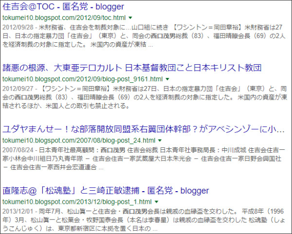 https://www.google.co.jp/search?q=site%3A%2F%2Ftokumei10.blogspot.com+%E8%A5%BF%E5%8F%A3%E8%8C%82%E7%94%B7&oq=site%3A%2F%2Ftokumei10.blogspot.com+%E8%A5%BF%E5%8F%A3%E8%8C%82%E7%94%B7&gs_l=psy-ab.3...1881.2953.0.3703.2.2.0.0.0.0.130.245.0j2.2.0.foo%2Cersl%3D1%2Cfett%3D1%2Cewh%3D0%2Cnso-enksa%3D0%2Cnso-enfk%3D0.2..0...1..64.psy-ab..0.0.0.zf92BQ-N6Hk
