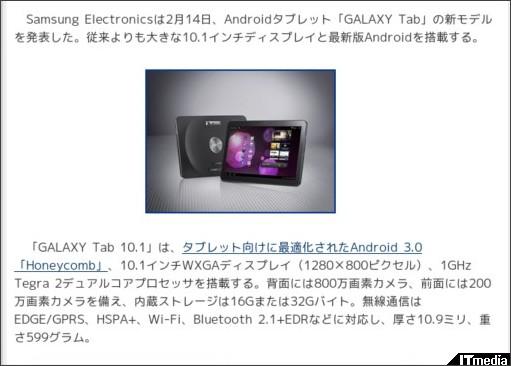 http://www.itmedia.co.jp/news/articles/1102/14/news026.html