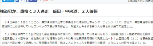 http://www.chunichi.co.jp/s/article/2016022490225901.html