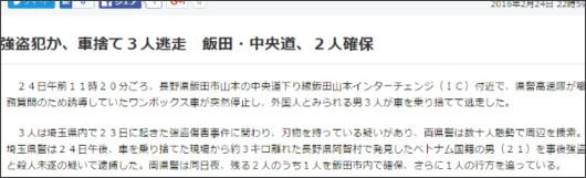 http://www.chunichi.co.jp/s/article/2016022490225901.html