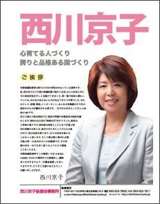 http://www.nishikawa-kyoko.jp/policy.html