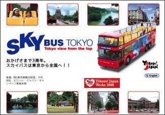 http://www.skybus.jp/home/index.html