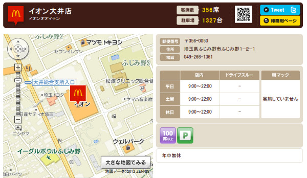 http://www.mcdonalds.co.jp/shop/map/map.php?strcode=11728