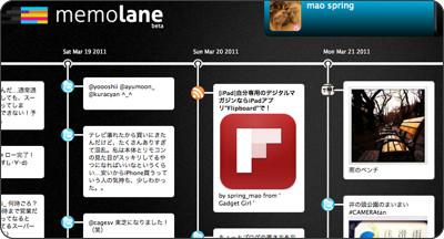 http://memolane.com/spring_mao