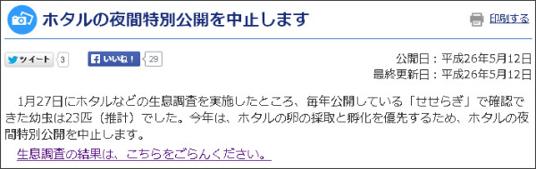 http://www.city.itabashi.tokyo.jp/c_kurashi/061/061163.html