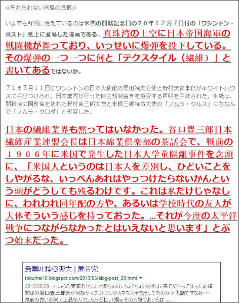 http://tokumei10.blogspot.com/2014/03/textile.html