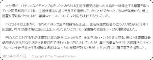 http://www.yomiuri.co.jp/kyushu/news/20160318-OYS1T50015.html