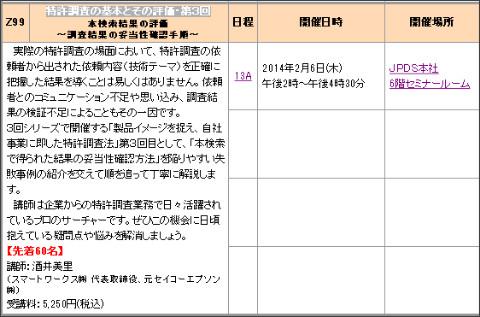 http://www.jpds.co.jp/event/seminar.html#Z99_chousa_3