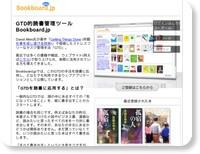 http://www.bookboard.jp/