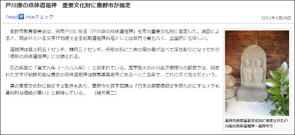 http://www.tokyo-np.co.jp/article/kanagawa/20120128/CK2012012802000023.html