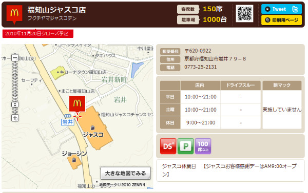 http://www.mcdonalds.co.jp/shop/map/map.php?strcode=26544