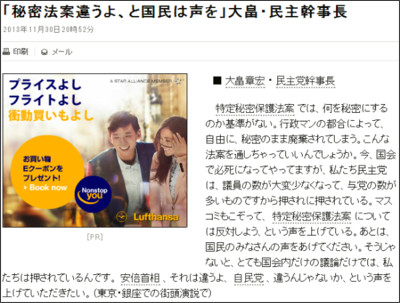 http://www.asahi.com/articles/TKY201311300246.html