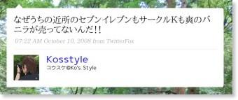 http://twitter.com/Kosstyle/statuses/954208885