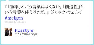 http://twitter.com/kosstyle/status/12826171963