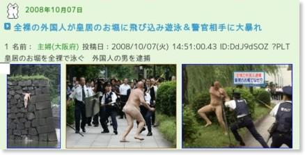 http://blog.livedoor.jp/dqnplus/archives/1181137.html