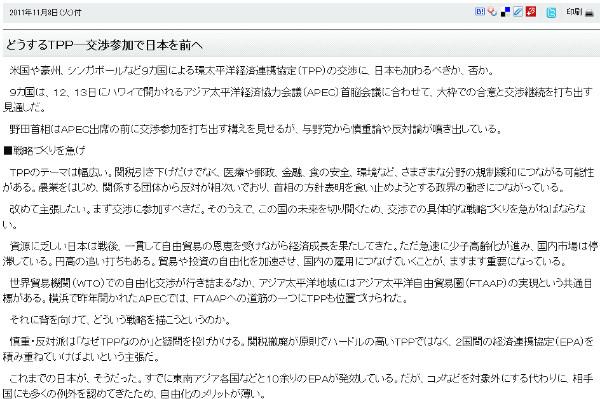 http://www.asahi.com/paper/editorial20111108.html