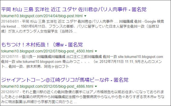 https://www.google.co.jp/search?ei=GT_3WuLAIYiajwOzpIrYAQ&q=site%3A%2F%2Ftokumei10.blogspot.com+%E5%B7%9D%E7%AB%AF%E5%BA%B7%E6%88%90%E3%80%80%E4%BD%90%E5%B7%9D&oq=site%3A%2F%2Ftokumei10.blogspot.com+%E5%B7%9D%E7%AB%AF%E5%BA%B7%E6%88%90%E3%80%80%E4%BD%90%E5%B7%9D&gs_l=psy-ab.3...10363.15712.0.16313.10.10.0.0.0.0.208.1126.0j5j2.7.0....0...1c.1j2j4.64.psy-ab..3.0.0....0.XPqU1L9OjrY