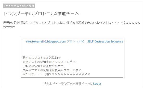 http://tokumei10.blogspot.jp/2016/11/x.html