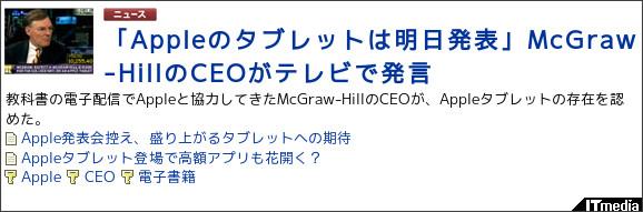http://www.itmedia.co.jp/news/articles/1001/27/news036.html