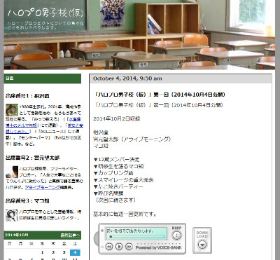 http://www.voiceblog.jp/hp_boysschool/