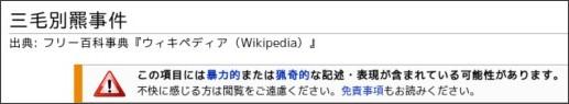 http://ja.wikipedia.org/wiki/%E4%B8%89%E6%AF%9B%E5%88%A5%E7%BE%86%E4%BA%8B%E4%BB%B6