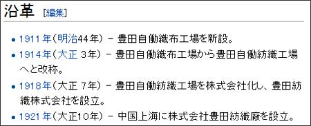 http://ja.wikipedia.org/wiki/%E3%83%88%E3%83%A8%E3%82%BF%E7%B4%A1%E7%B9%94