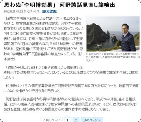 http://sankei.jp.msn.com/politics/news/120828/plc12082801250003-n1.htm