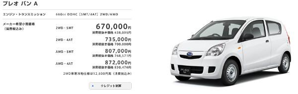 http://www.subaru.jp/pleovan/pleovan/top/index.html