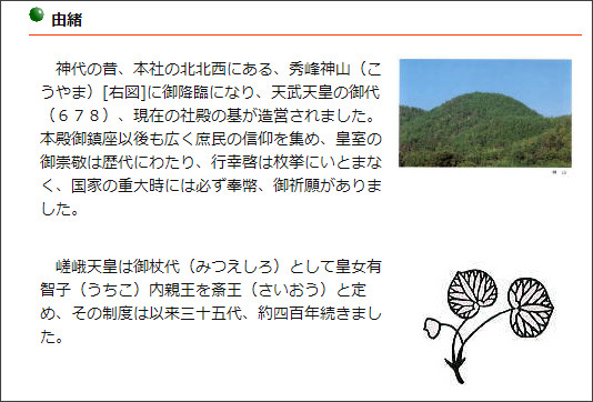 http://www.kamigamojinja.jp/history/index.html