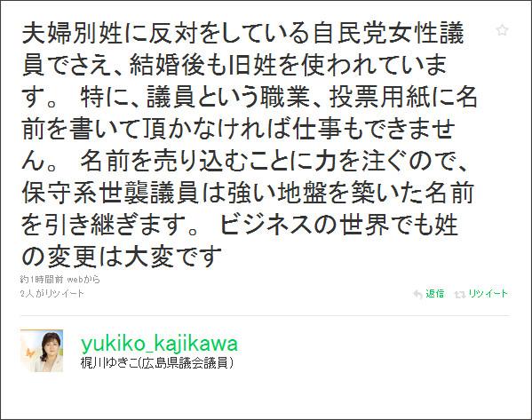http://twitter.com/yukiko_kajikawa/status/11028271848