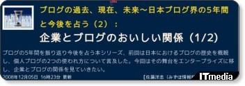 http://plusd.itmedia.co.jp/enterprise/articles/0812/05/news095.html