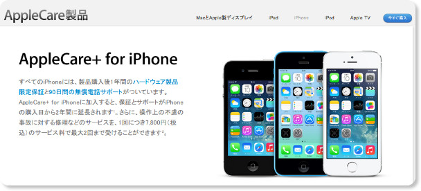 https://www.apple.com/jp/support/products/iphone.html