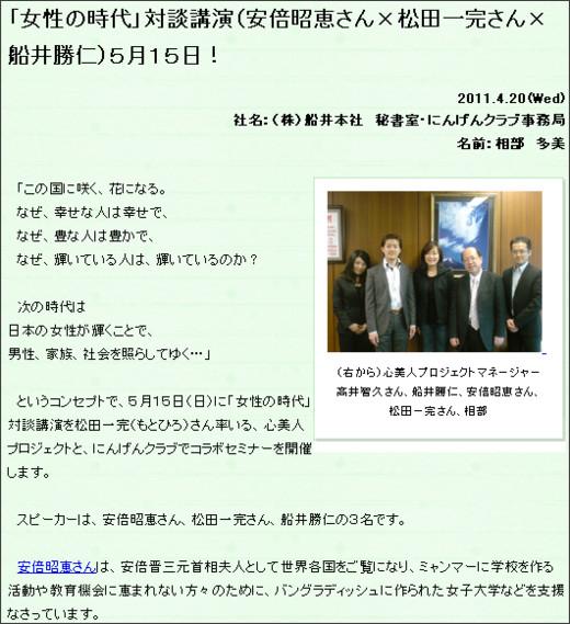 http://www.funaiyukio.com/shain/index.asp?sno=201104014